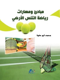 Cover مبادئ ومهارات رياضة التنس الأرضي