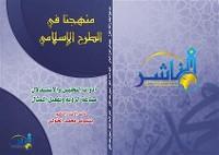 Cover منهجنا في الطرح الإسلامي أدوات التحليل والاستدلال صياغة الرؤية وتفعيل المثال