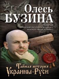 Cover Тайная история Украины-Руси