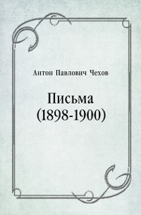 Cover Pis'ma (1898-1900) (in Russian Language)
