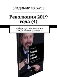 Cover Революция 2019 года (4). Дайджест покнигам КЦ «Русский менеджмент»