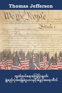 Cover လွတ်လပ်ရေးကြေငြာချက်၊ ဖွဲ့စည်းပုံအခြေခံဥပဒေနှင့်အခွင့်အရေးဘီလ်