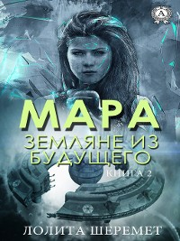 Cover Мара. Земляне из будущего. Книга 2