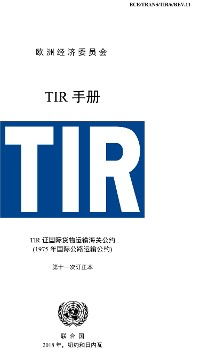 Cover TIR Hanbook (Chinese language)