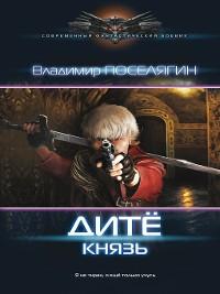 Cover Дитё. Князь