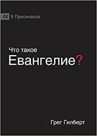 Cover ЧТО ТАКОЕ ЕВАНГЕЛИЕ? (What is the Gospel?) (Russian)
