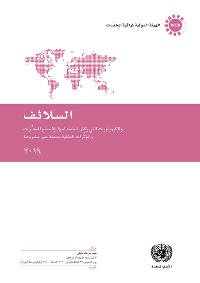 Cover Precursors and Chemicals Frequently Used in the Illicit Manufacture of Narcotic Drugs and Psychotropic Substances 2019 (Arabic language)