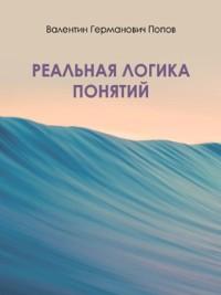 Cover Реальная логика понятий