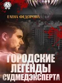Cover Городские легенды судмедэксперта