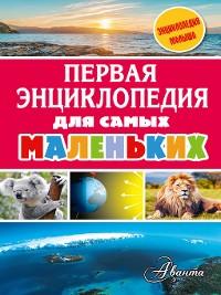 Cover Первая энциклопедия для самых маленьких