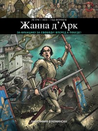 Cover Жанна Д'Арк. Биография в комиксах