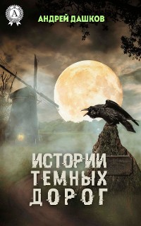 Cover Истории темных дорог
