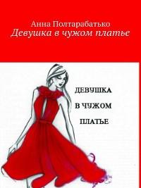 Cover Девушка в чужом платье