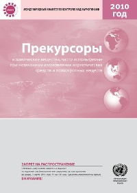Cover Precursors and Chemicals Frequently Used in the Illicit Manufacture of Narcotic Drugs and Psychotropic Substances 2010 (Russian language)
