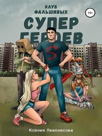Cover Клуб фальшивых супергероев