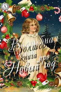 Cover Волшебная книга про Новый Год