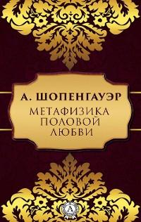 Cover Метафизика половой любви