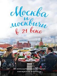 Cover Москва и москвичи в 21 веке
