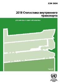 Cover 2018 Inland Transport Statistics for Europe and North America (Russian language)