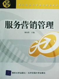 Cover 服务营销管理 (Service Marketing Management)