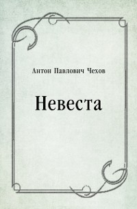 Cover Nevesta (in Russian Language)