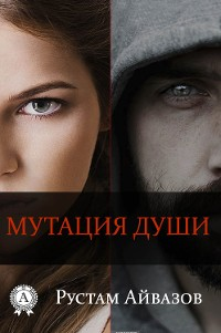 Cover Мутация души