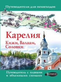 Cover Карелия. Кижи, Валаам, Соловки