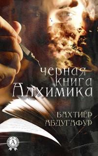 Cover Черная книга Алхимика