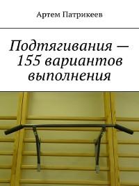 Cover Подтягивания– 155вариантов выполнения
