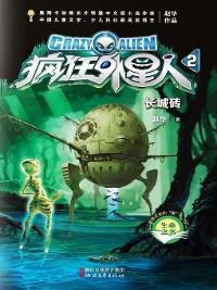 Cover 疯狂外星人2:长城砖