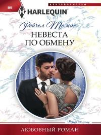 Cover Невеста по обмену