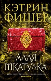 Cover Алая шкатулка
