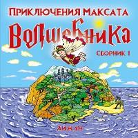 Cover Максат Волшебник
