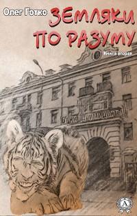 Cover Земляки по разуму (Книга вторая)