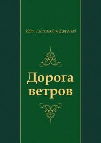 Cover Doroga vetrov (in Russian Language)