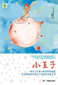 Cover Collection of Global Children's Literature (Upgrade Version) The Little Prince
