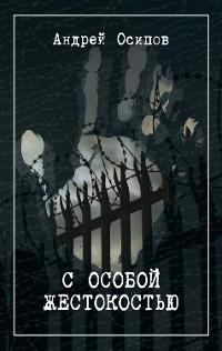 Cover С особой жестокостью