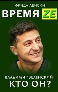 Cover ВРЕМЯ ZE. Владимир Зеленский. Кто он?