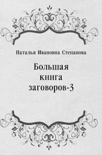 Cover Bolshaya kniga zagovorov - 3