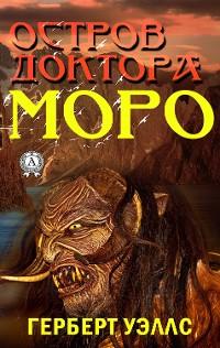 Cover Остров доктора Моро