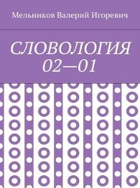 Cover СЛОВОЛОГИЯ 02—01