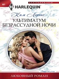 Cover Ультиматум безрассудной ночи