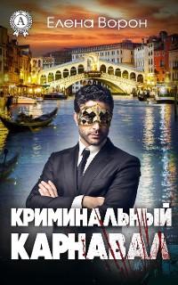 Cover Криминальный карнавал
