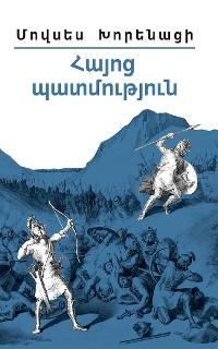 Cover Movses Khorenatsi. History of Armenia/Մովսես Խորենացի: Հայոց Պատմություն
