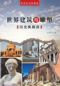 Cover On the History of World Architecture and Sculpture