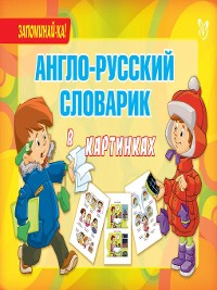 Cover Англо-русский словарик в картинках