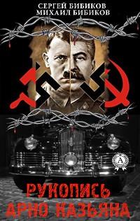 Cover Рукопись Арно Казьяна