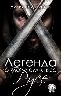 Cover Легенда о могучем князе Русе