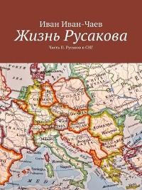 Cover Жизнь Русакова. Часть II. Русаков в СНГ
