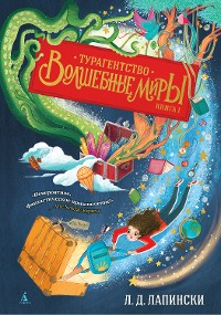 "Cover Турагентство ""Волшебные миры"". Книга 1"